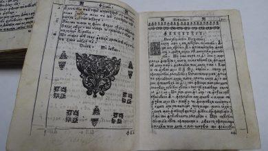 Photo of Muzeul Civilizaţiei Dacice şi Romane din Deva vă prezintă  o altă carte restaurată: Psaltire, Râmnic, 1751